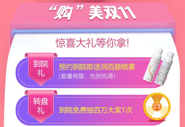 全民购美趴wap专题_04.jpg