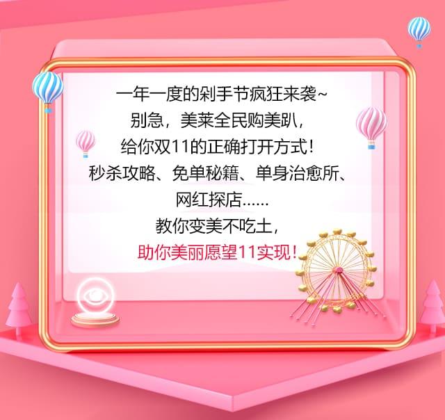 全民购美趴wap专题_03.jpg