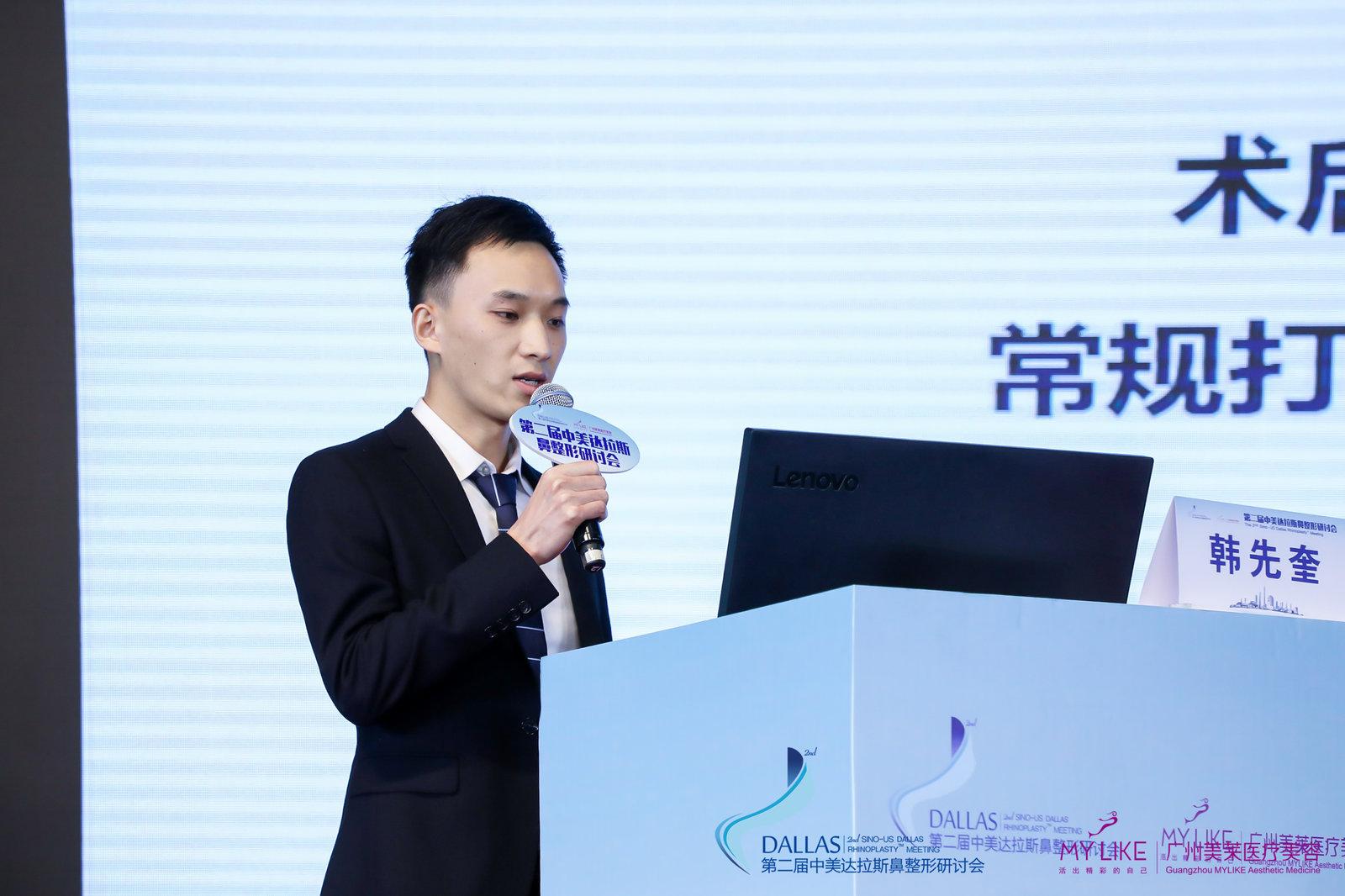 韓先奎醫生正在講解《鼻整形感染預防及感染病例處理分享》.jpg